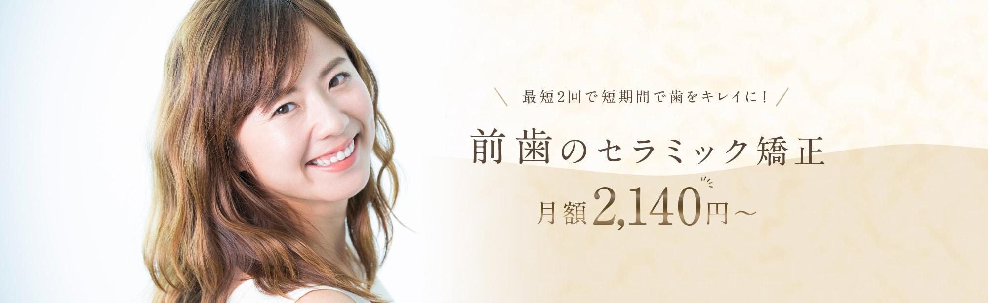 前歯のセラミック矯正 月額2,140円~