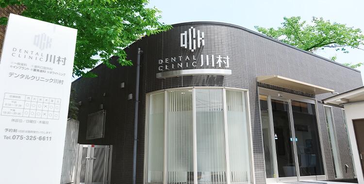 デンタルクリニック川村