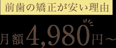 前歯の矯正が安い理由 月額4,980円~