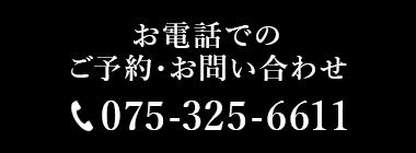 TEL.075-325-6611