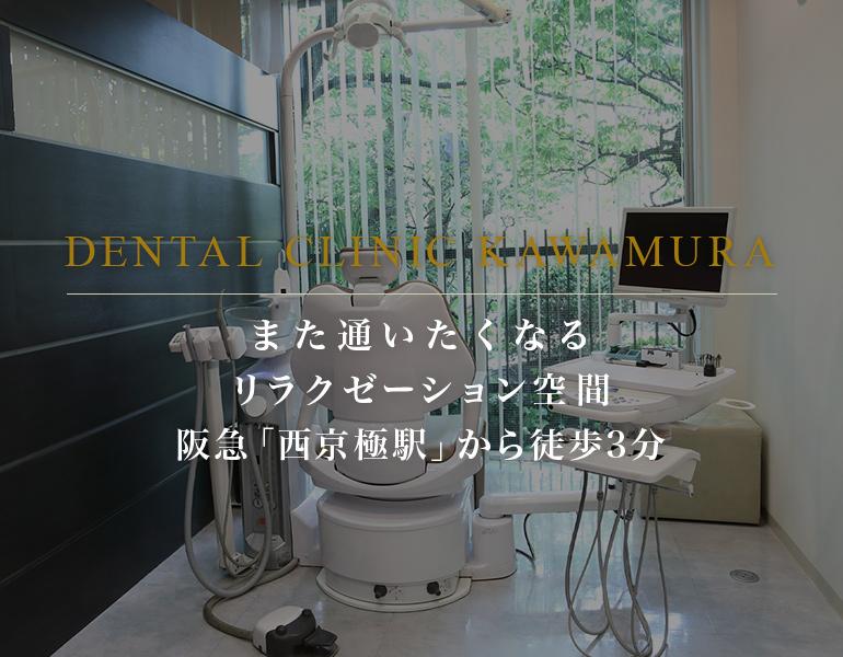 また通いたくなるリラクゼーション空間 京都市右京区の阪急「西京極駅」から徒歩3分