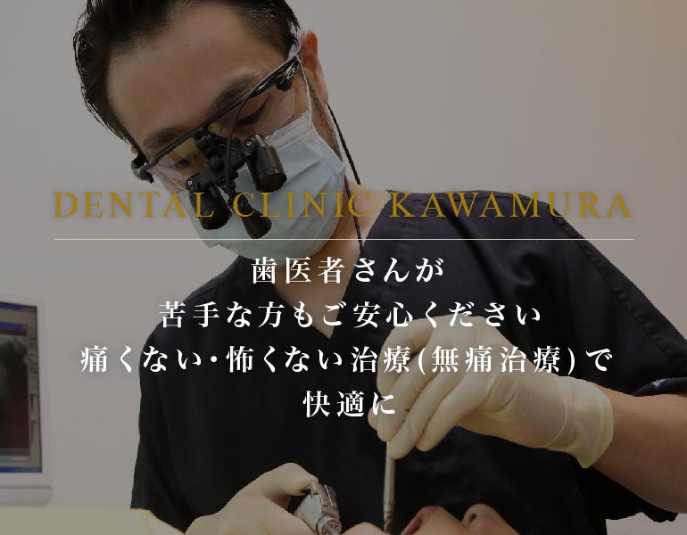 歯医者さんが苦手な方もご安心ください 痛くない・怖くない治療(無痛治療)で快適に