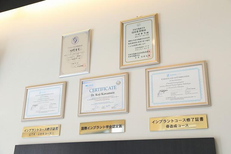 京都のデンタルクリニック川村の院長は国際口腔インプラント学会ISOIの認定医