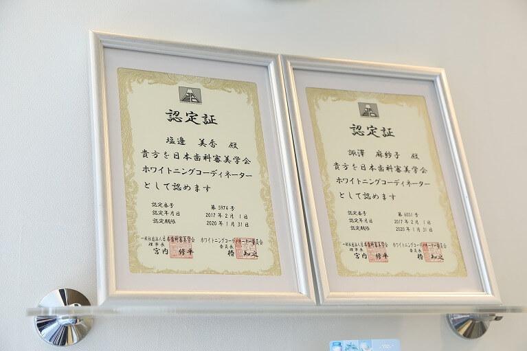 ホワイトニングコーディネーターが在籍している京都市右京区のデンタルクリニック川村